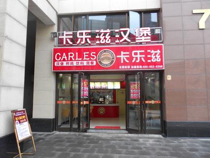 大学毕业李伟开汉堡店致富