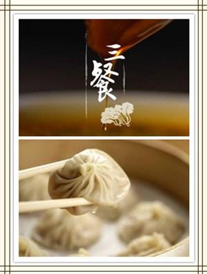 舌尖上的中国之三餐_