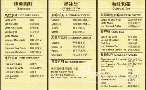 星巴克菜单 中英文菜单