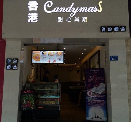 甜品店门面装修风格图