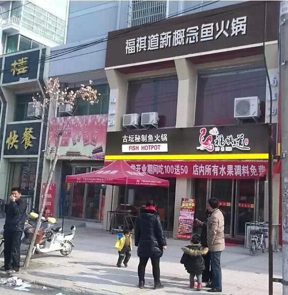 并且提供了免费的装修设计,当福祺道鱼火锅牌匾升起的时候,张柳燕知道