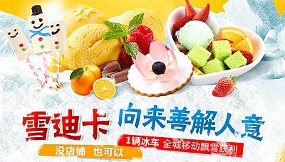 雪迪卡冰淇淋 冰爽甜美
