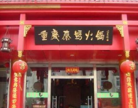 秦妈火锅加盟多少钱
