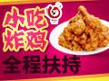 阿芝玛炸鸡 美味不可阻挡
