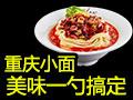 嘿小面特色面馆在重庆小面排名