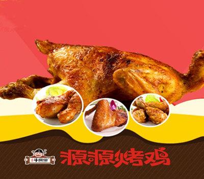 斗腐倌源源烤鸡