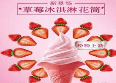 2017肯德基草莓冰淇淋花筒什么时候上市?