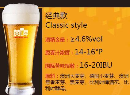 赞啤精酿鲜啤加盟