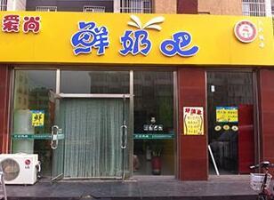 爱尚鲜奶吧加盟连锁店