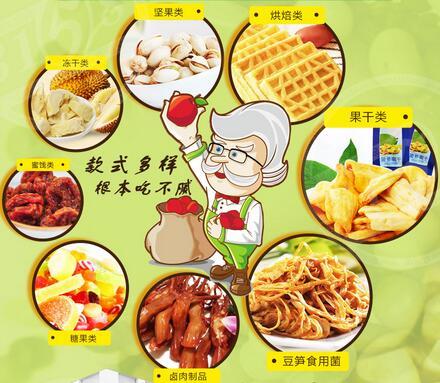零食工坊休闲食品口碑如何