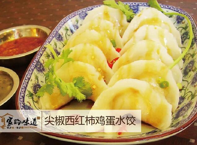 想念家的味道饺子
