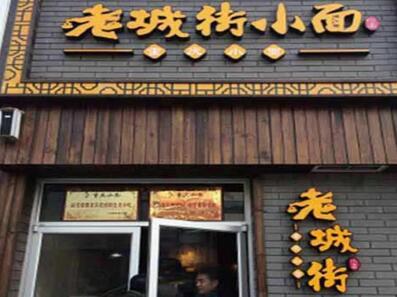 老城街重庆小面加盟一共要多少钱