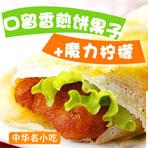 【青岛】口留香煎饼连锁铺