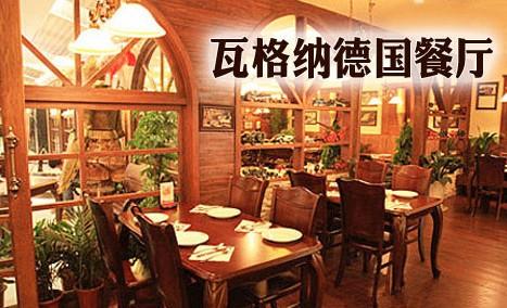 瓦格纳德国餐厅