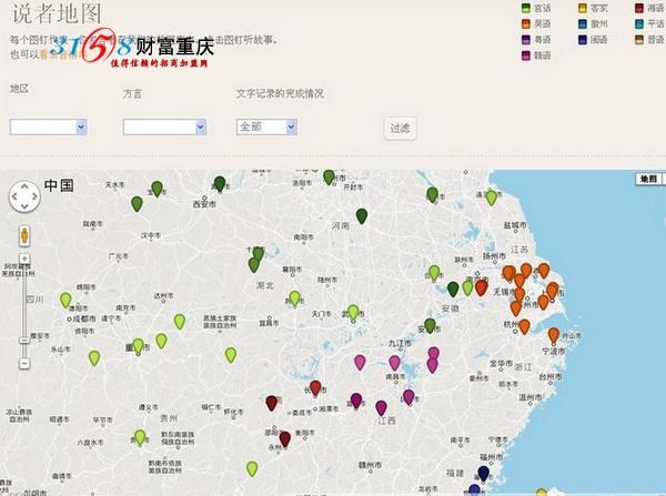 美国人建立中国方言地图爆红