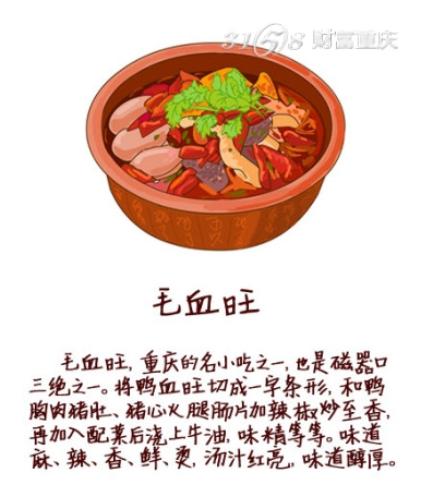 重庆美食手绘版 看着就流口水