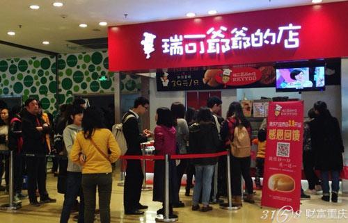 瑞可爷爷的店加盟费是多少?-3158重庆分站