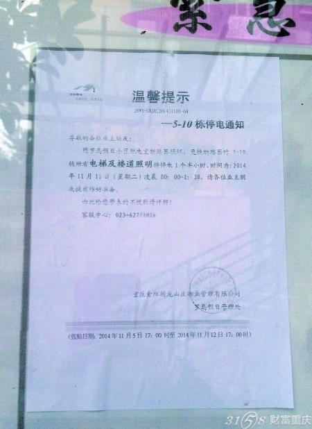 据重庆金阳骑龙山庄物业管理有限公司介绍,11月5日就接到了11日停电的