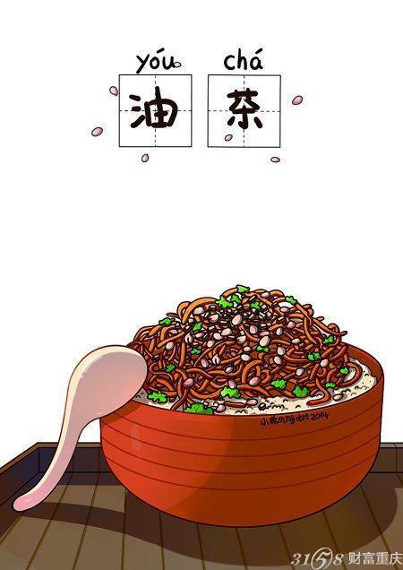 重庆插画版美食萌萌哒