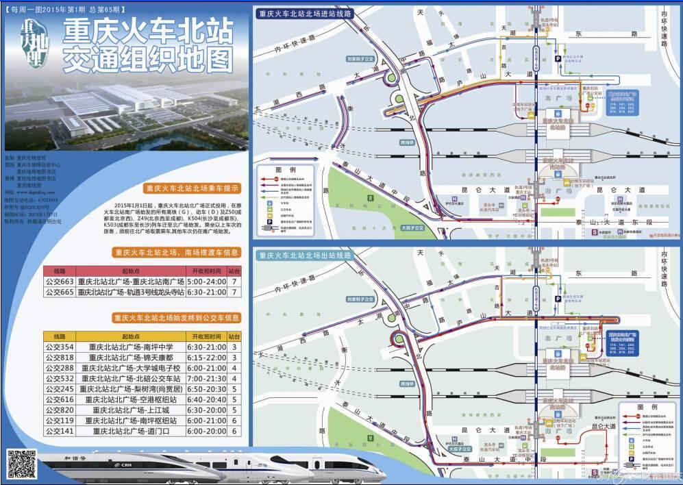 重庆北站交通组织地图及服务指南(进出站线路+停车场