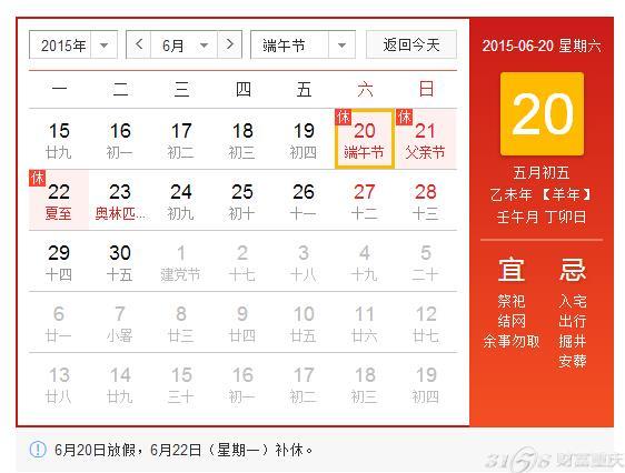 2015年端午放假安排日历表图片
