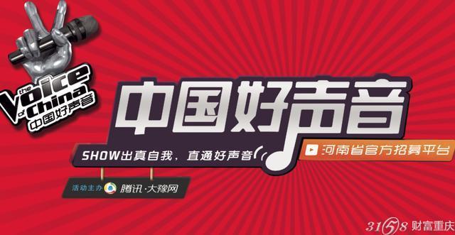 2015中国好声音河南招募是什么时候?该如何报名呢?