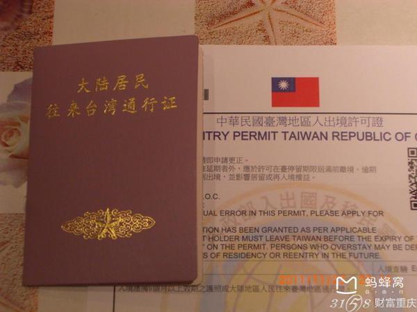 台湾人来大陆需要什么证件?
