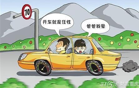 重庆民警画漫画宣传交通安全火了 内容丰富通俗易懂