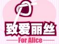 致愛麗絲奶茶加盟多少錢?致愛麗絲奶茶店尋找合作伙伴