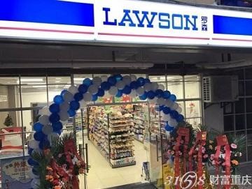 重庆罗森便利店加盟费要多少?投资最低需要多少钱图片