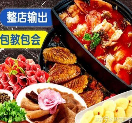 开一家有特色的火锅店有钱赚吗