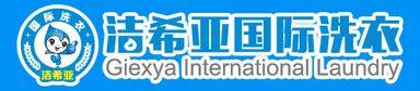 洁希亚国际洗衣在重庆大竹林有店吗