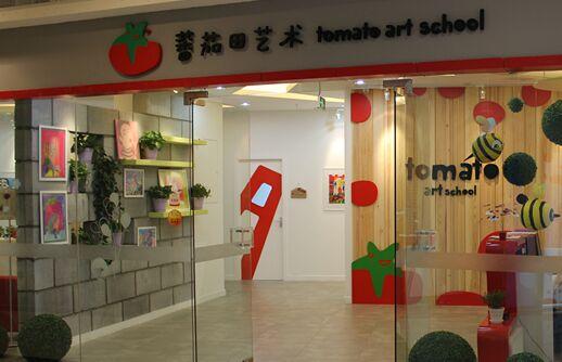 蕃茄田美术中心加盟费用一般是多少