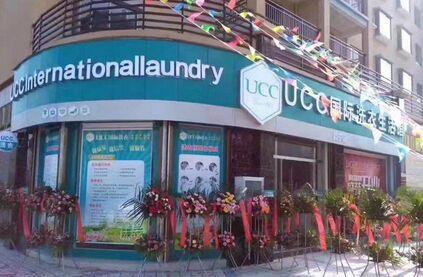 ucc**洗衣收加盟費嗎