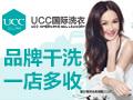 ucc國際洗衣收加盟費嗎