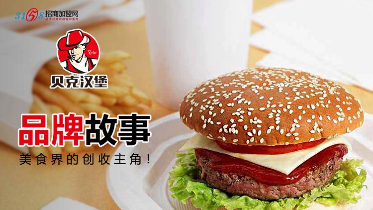貝克漢堡加盟