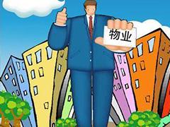 福建物业管理条例拟修订 小区公共收益归全体业主所有