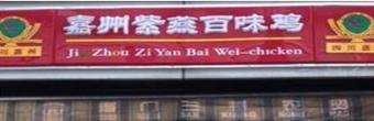四川嘉州紫燕百味鸡诚邀加盟