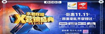 """碧桂园11.11牵手京东 打造""""X""""营销盛典"""