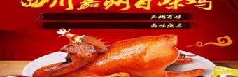 四川嘉州百味鸡加盟费多少