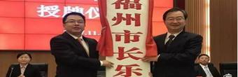 福建省福州市长乐区今日正式挂牌