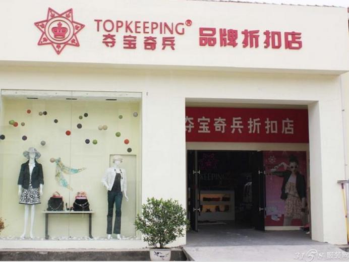 开一家品牌折扣女装店要注意哪些