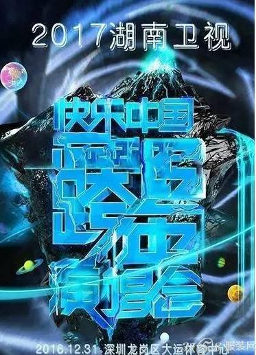 2017湖南卫视跨年嘉宾名单