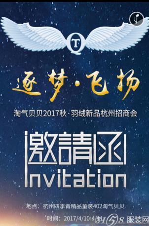 淘气贝贝2017秋季新品杭州四季青精品童装订货会图片