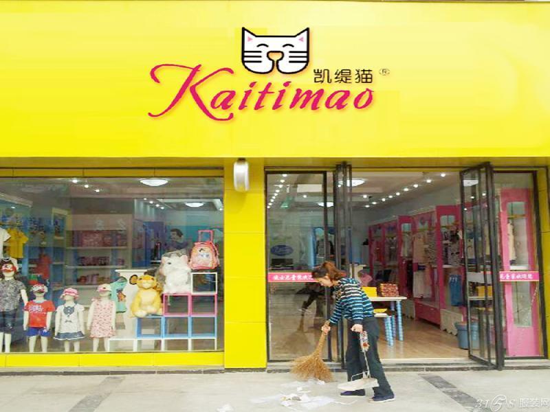 加盟凯缇猫童装怎么进货?