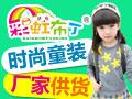品牌资讯:彩虹布丁童装质量怎么样?