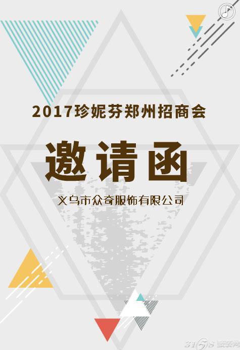 2017珍妮芬郑州招商会时间、地点