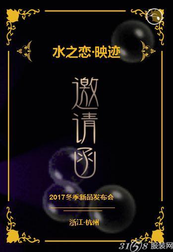 水之恋2017冬装新品发布会