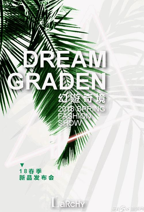 "LARCHY 2018""幻遊奇境""春季新品发布会"