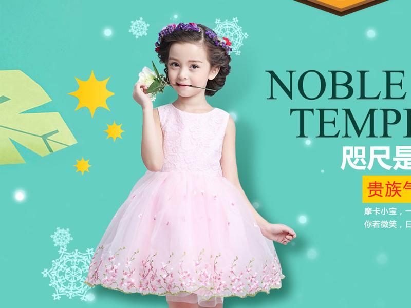 开一家摩卡小宝童装店需要多少钱?